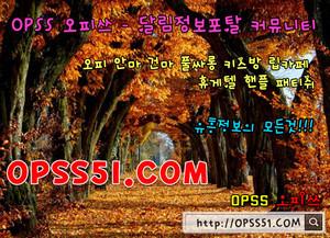 오피쓰 진천오피❮❰ opss 5 1 .com ⸤❯ 진천안마❎진천스파☡진천op