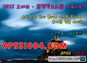 오피쓰 홍성오피❝❬ opss 5 2 5 2 .com ❭❞ 홍성안마њ홍성스파☠홍성op