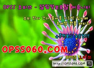 오산건마 오산오피 ⟦⟦ opss31 . net ❰⟧ 오피쓰ⵒ오산안마핑보 오산마사지