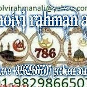 Black magic 919829866507 Kala Jadu Vashikaran specialist molvi ji UK USA Australia Canada Vancouver