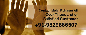 Islamic Love 919829866507 Vashikaran specialist molvi ji United Kingdom London England