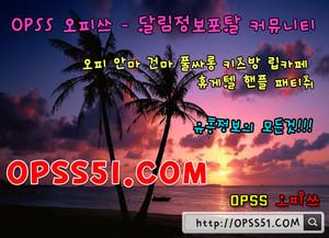 대구안마 오피쓰 ⸢ OPSS080。COM ⸣ 대구오피 대구op