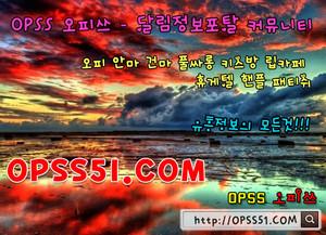 오피쓰 ⸢ OPSS1OO4。COM ⸣ 대구오피 대구안마❅대구마사지