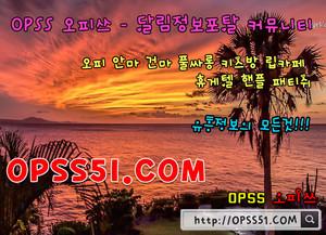 구의오피 [ OPSS31。NET ] 오피쓰ⵚ구의스파う구의op