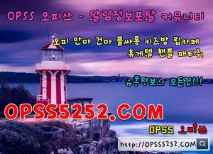 부산안마』부산오피【『OPSS365닷CoM』】⅛부산건마부산키스방