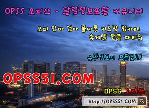 도봉건마 오피쓰 ⯇ OPSS51。COM ⯈ 도봉안마⸦도봉오피 도봉스파