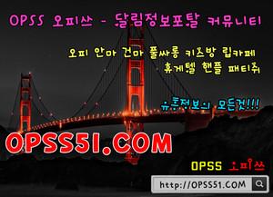 부산안마❀부산오피【OPSS51。COM】☢부산건마부산키스방