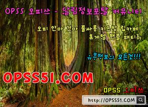 【오피쓰】 〖 OPSS5252。COM 〗 〖 돈암오피 〗 돈암안마ⴗ돈암마사지 돈암휴