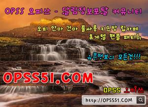 오피쓰 현풍오피❛ opss 3 1 .net ❜ 현풍안마њ현풍스파✏현풍op 현풍마사지 �