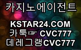 바카라사이트《KSTAR7.COM》카지노에이전트