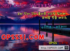 【인천휴게텔】〖오피쓰〗【OPSS1004.ᏟᎾm】 『OPSS』인천립카페 ♥인천휴게