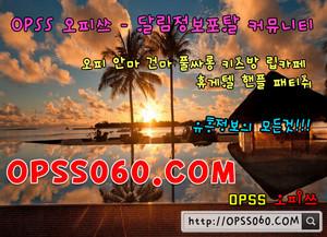 양재op ← OPSS51。COM ← 양재오피 양재스파업소위치정보 오피쓰 양재안마