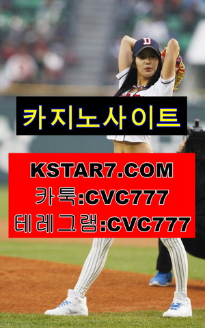 실시간바카라사이트{「「KSTAR7。com」」}라이브카지노★카카오툭: CVC777