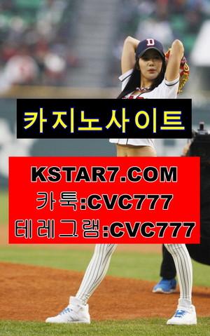 카지노사이트〔「KSTAR7.com」〕바카라하는곳✔카카오툭: CVC777✔