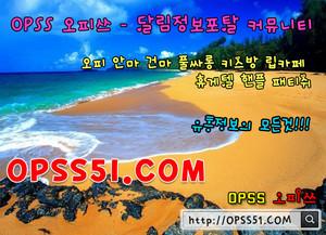 【송파휴게텔】〖오피쓰〗【O͓̽P͓̽S͓̽S͓̽070͓̽C O M】 『OPSS』송파휴게텔
