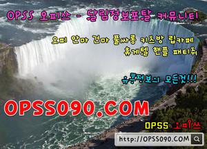 오피쓰 ▷ OPSS070。COM ◁ 포승오피 포승안마ぐ포승마사지 포승휴게텔