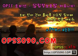 논산건마 오피쓰 〖OPSS080。COM〗 논산안마⧚논산오피 논산스파