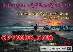 김천마사지 오피쓰 〚OPSS080。COM〛 김천안마
