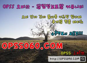 오피쓰 〖 OPSS1OO4。COM 〗 현풍오피 현풍안마❅현풍마사지 현풍휴게텔