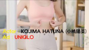 UNIQLO Kojima Haruna Ad