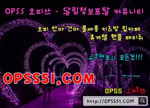 【평택오피】〖오피쓰〗【⁕𝓸𝓹𝓼𝓼 060닷CoM⁕】 『OPSS』평택건마☺평