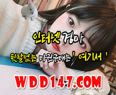 일본경마 W D D 147 쩜 CoM