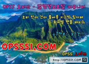 【강릉휴게텔】〖오피쓰〗【O͓̽P͓̽S͓̽S͓̽070͓̽C O M】 『OPSS』강릉마사지