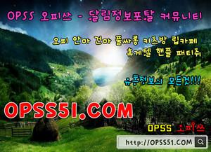 【진천휴게텔】〖오피쓰〗【≋OPSS≋51닷≋COM≋】 『OPSS』진천휴게텔 ♣진�