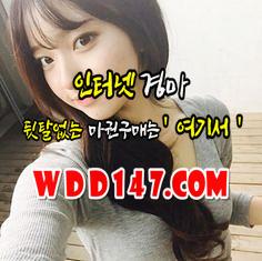 인터넷경마사이트 일본경마 W D D 1 4 7 . CoM