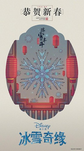 Frozen wallpaper entitled Frozen 2 Chinese New tahun Poster
