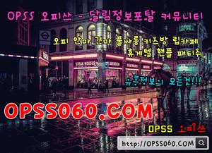 【상계오피】 〖 오피쓰 〗 ← OPSS5252 . com ←