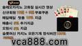 지노사이트 ==연결 : _Ⅴ c a 8 8 8닷 C 0 M_ ~ - casinosite photo