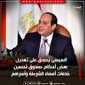 ABDELFATTAH ELSISI - egypt photo