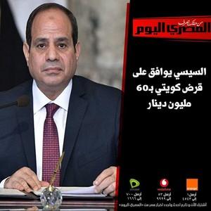 DO U প্রণয় ABDELFATTAH ELSISI IN EGYPT