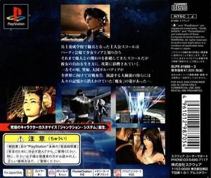 FINAL 판타지 VIII BACK COVER CD