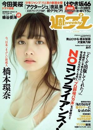 Hashimoto Kanna for Weekly Playboy 2019