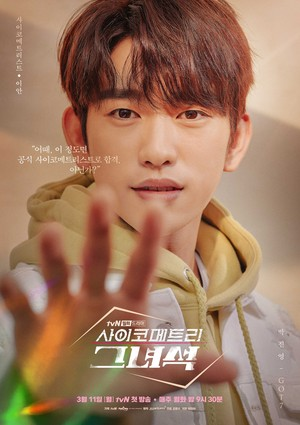 He Is Psychometric Poster