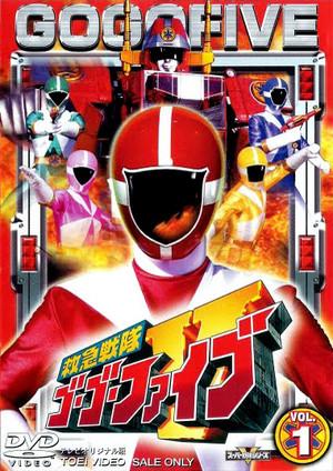 Kyuukyuu Sentai GoGo V vol.1