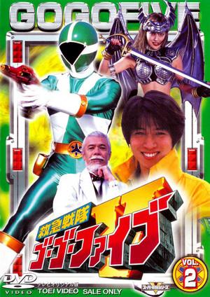 Kyuukyuu Sentai GoGo V vol.2