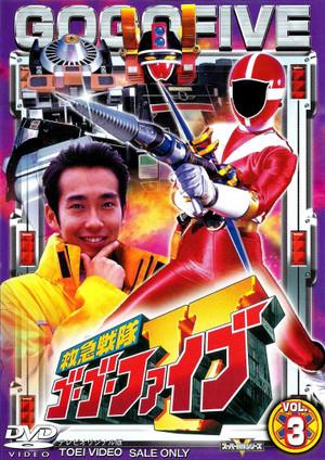Kyuukyuu Sentai GoGo V vol.3