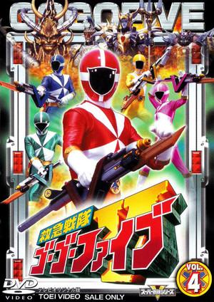 Kyuukyuu Sentai GoGo V vol.4