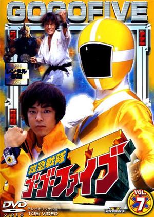 Kyuukyuu Sentai GoGo V vol.7