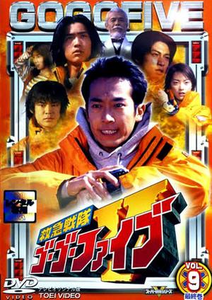 Kyuukyuu Sentai GoGo V vol.9
