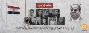 STOP ABDELFATTAH ALSISI KILLED 9 EGYPT PEOPLE MEN