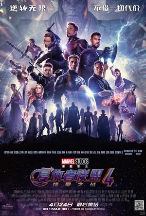 Avengers: Endgame - International Poster