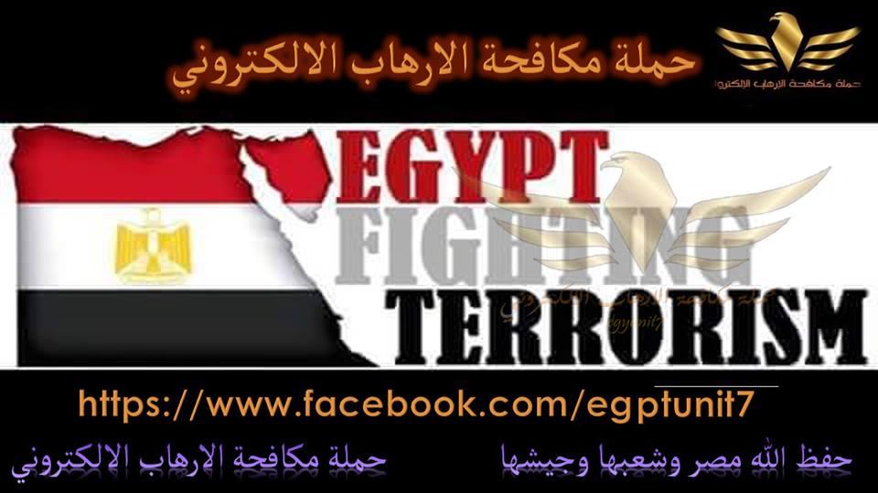 EGYPT FIGHTING TERRORISM