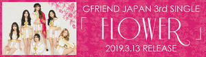 GFRIEND জাপান OFFICIAL SITE