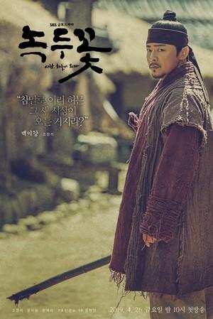 Mung 豆 花 Poster