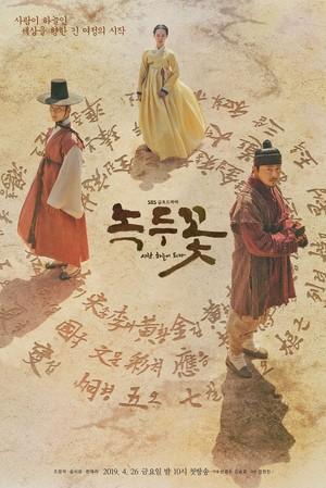 Mung feijão flor Poster