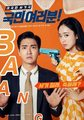 My Fellow Citizens Poster - korean-dramas photo